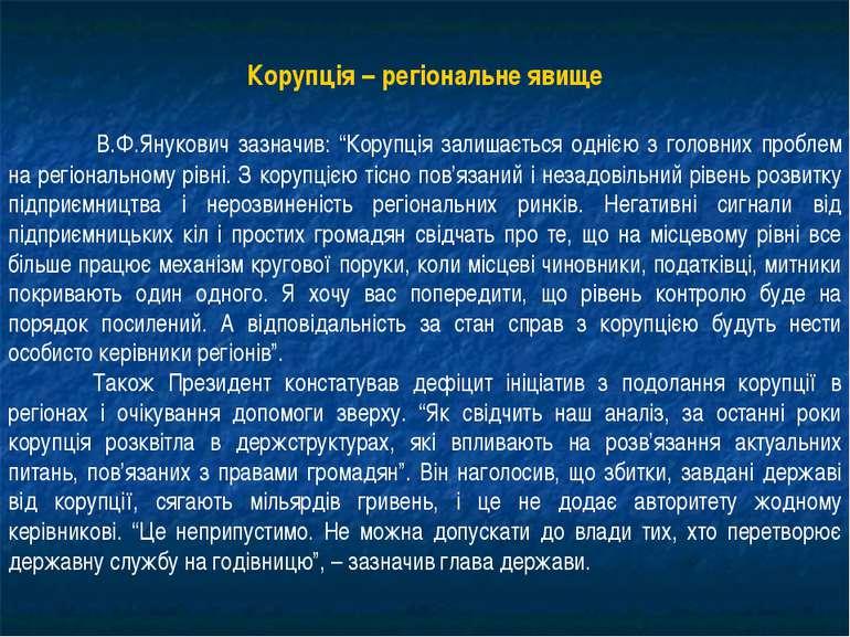 """Корупція – регіональне явище В.Ф.Янукович зазначив: """"Корупція залишається одн..."""