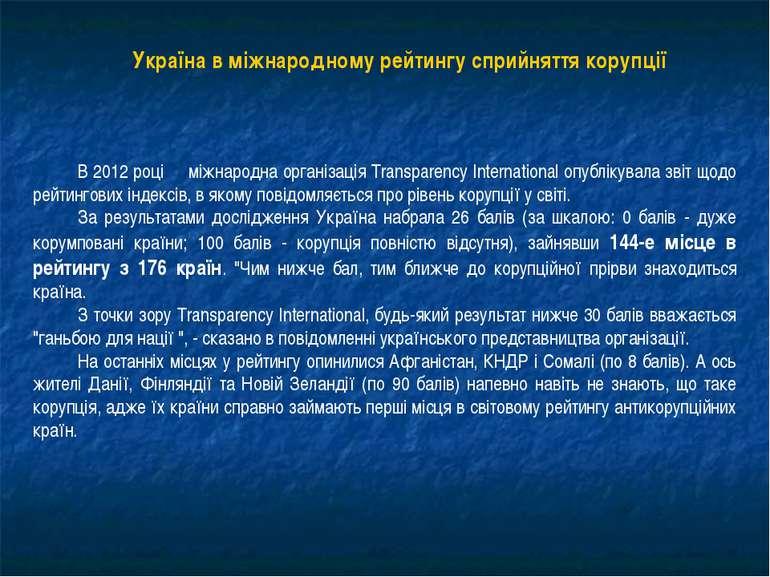 В 2012 році міжнародна організація Transparency International опублікувала зв...