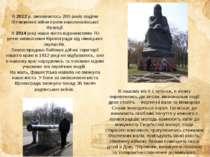 В 2012 р. виповнилось 200 років подіям Вітчизняної війни проти наполеонівсько...