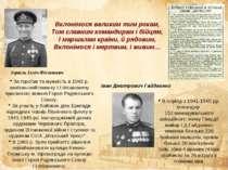 За героїзм та мужність в 1942 р. капітан-лейтенанту І.І.Фісановичу присвоєно ...