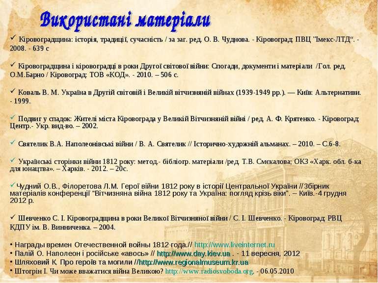 Кіровоградщина: історія, традиції, сучасність / за заг. ред. О. В. Чуднова. -...