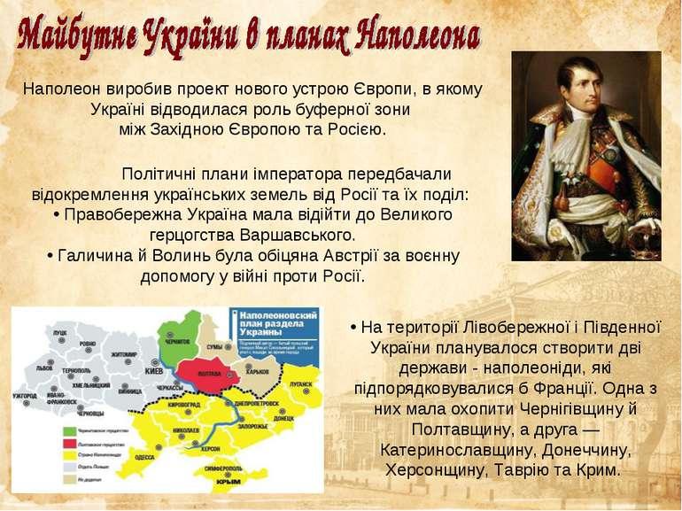 Політичні плани імператора передбачали відокремлення українських земель від Р...