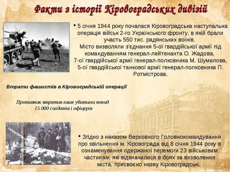 Згідно з наказом Верховного Головнокомандування про звільнення м. Кіровограда...