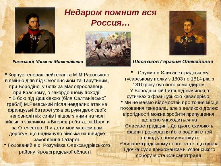 Шостаков Герасим Олексійович  Служив в Єлисаветградському гусарському полку...