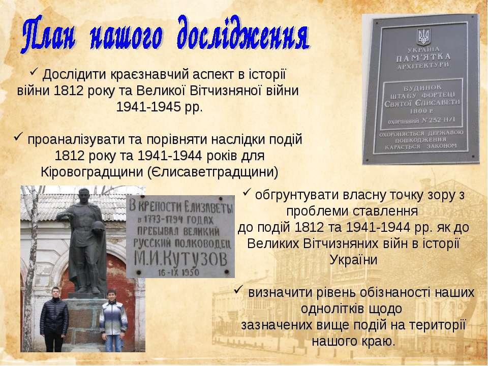 Дослідити краєзнавчий аспект в історії війни 1812 року та Великої Вітчизняної...