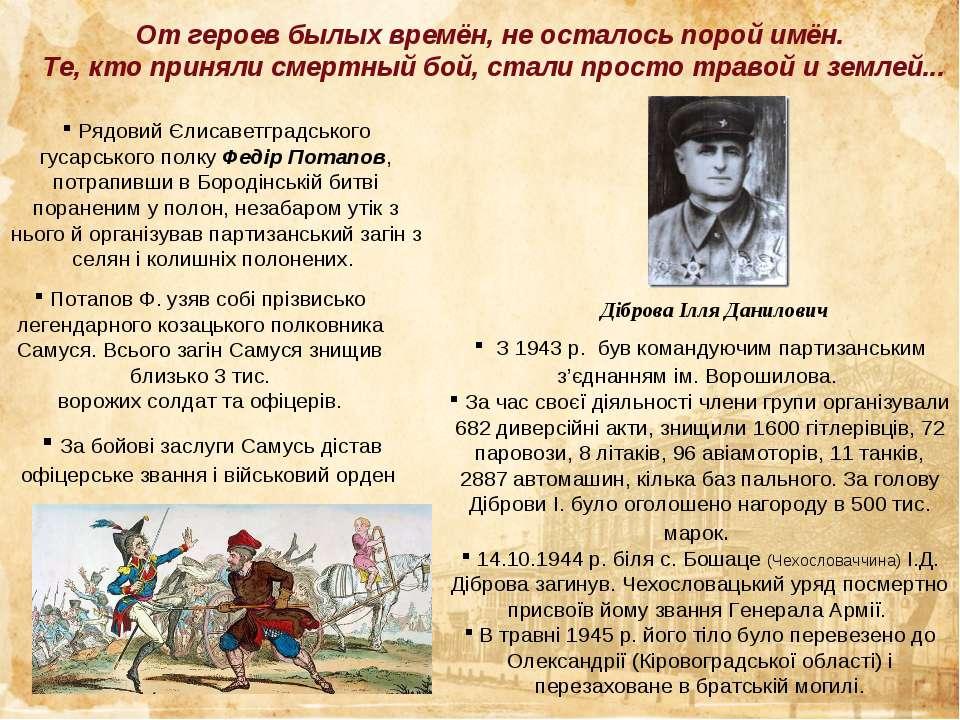 Діброва Ілля Данилович З 1943 р. був командуючим партизанським з'єднанням ім....