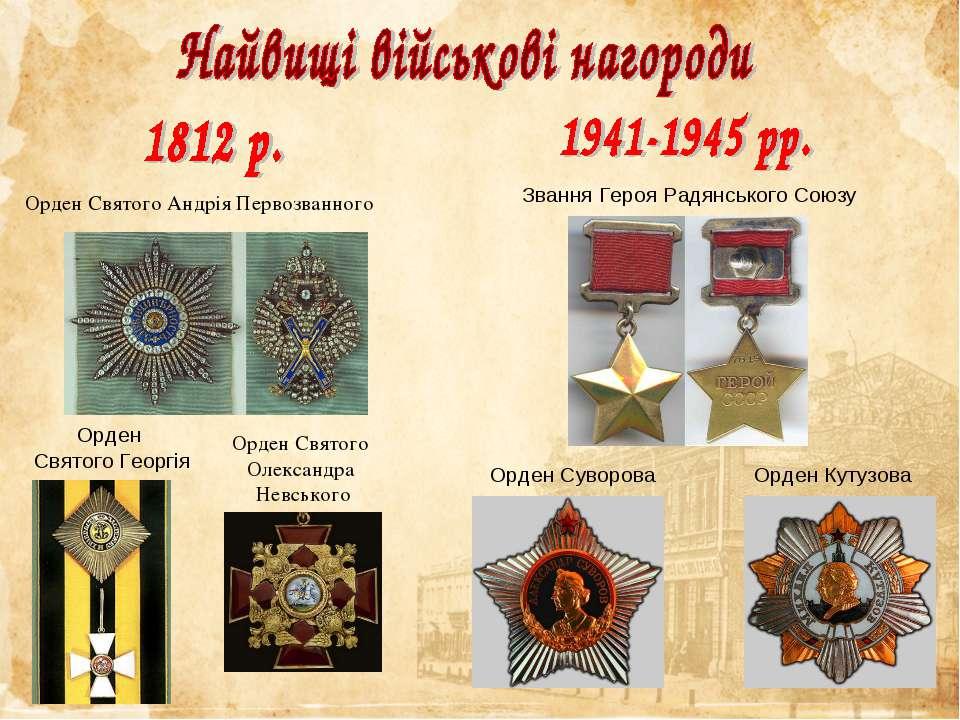 Орден Святого Олександра Невського Орден Святого Андрія Первозванного Орден С...