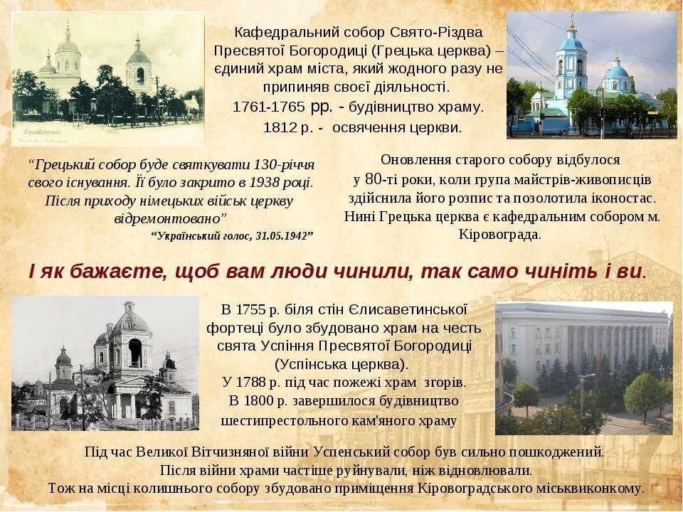 Кафедральний собор Свято-Різдва Пресвятої Богородиці (Грецька церква) – єдини...