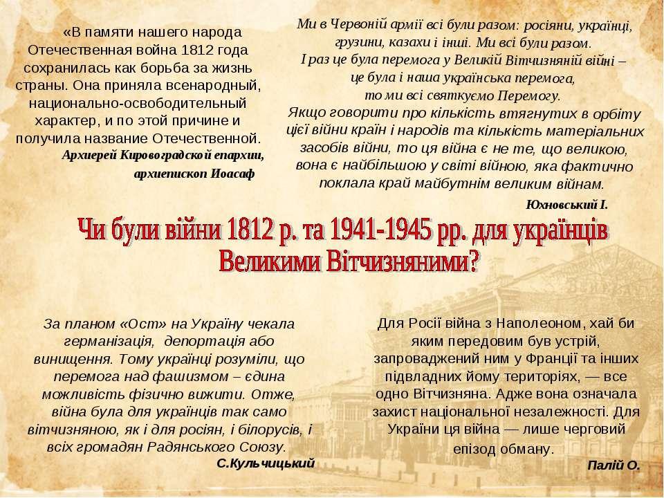 «В памяти нашего народа Отечественная война 1812 года сохранилась как борьба ...