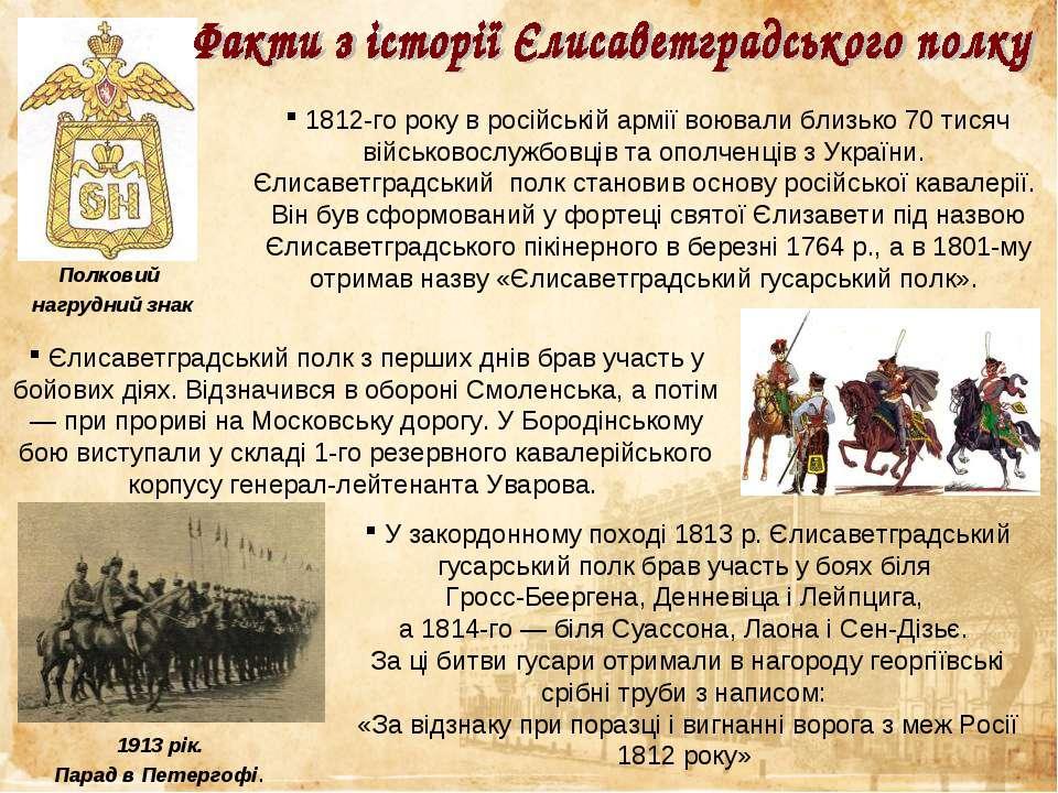 1812-го року в російській армії воювали близько 70 тисяч військовослужбовців ...