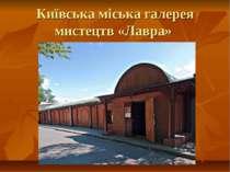 Київська міська галерея мистецтв «Лавра»