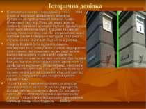 Історична довідка Приміщення галереї споруджене у 1843— 1844 роках за проект...