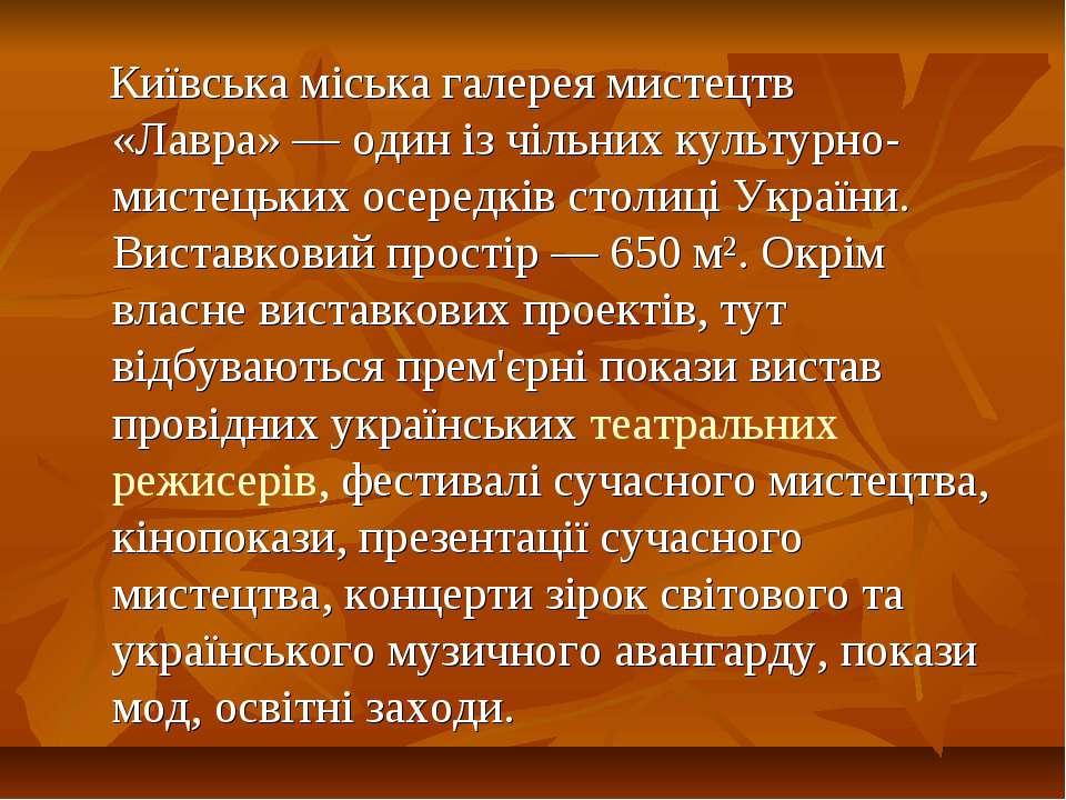 Київська міська галерея мистецтв «Лавра»— один із чільних культурно-мистецьк...