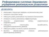 ДОЗВОЛИТЬ: реалізувати структурні реформи на регіональному рівні; створити но...