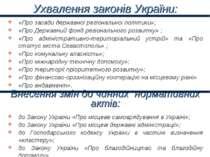 «Про засади державної регіональної політики»; «Про Державний фонд регіонально...