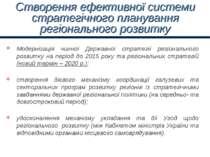 Модернізація чинної Державної стратегії регіонального розвитку на період до 2...