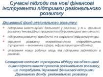 Державний фонд регіонального розвитку: підтримка інвестиційної діяльності у р...