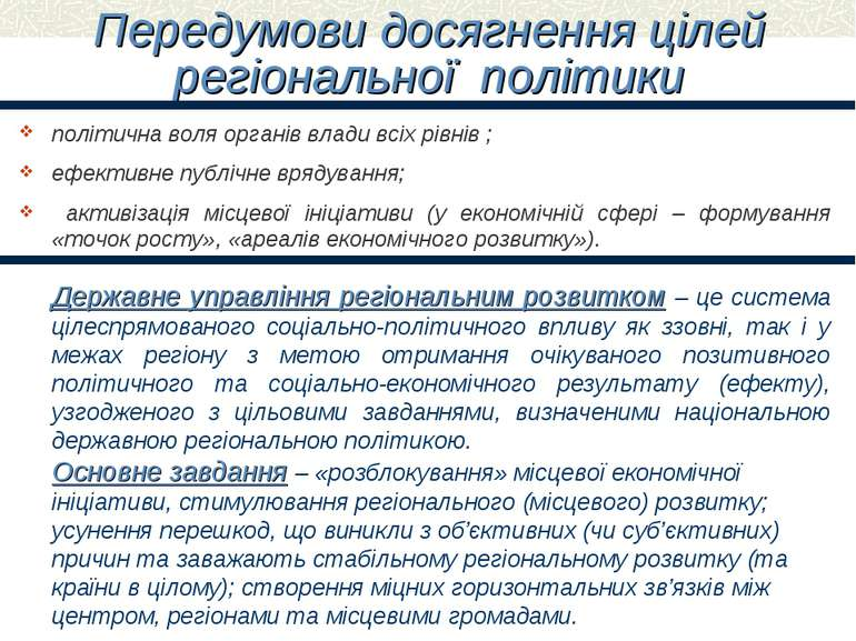 політична воля органів влади всіх рівнів ; ефективне публічне врядування; акт...