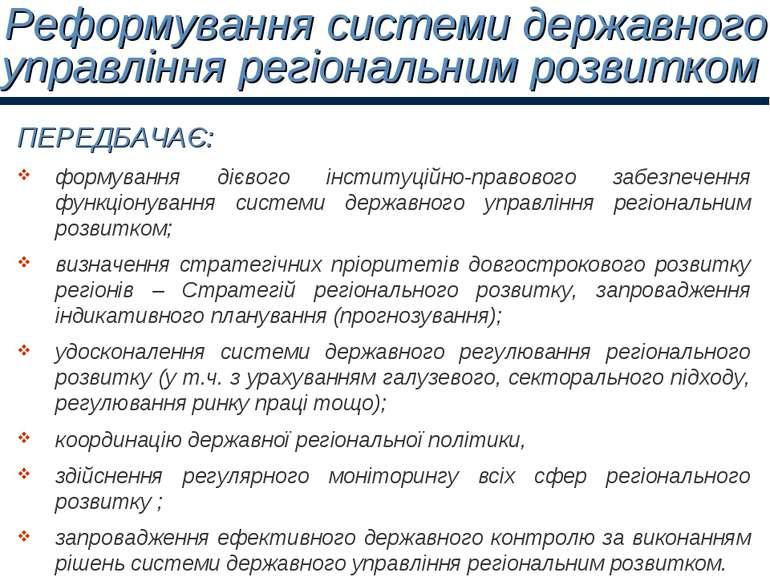 ПЕРЕДБАЧАЄ: формування дієвого інституційно-правового забезпечення функціонув...