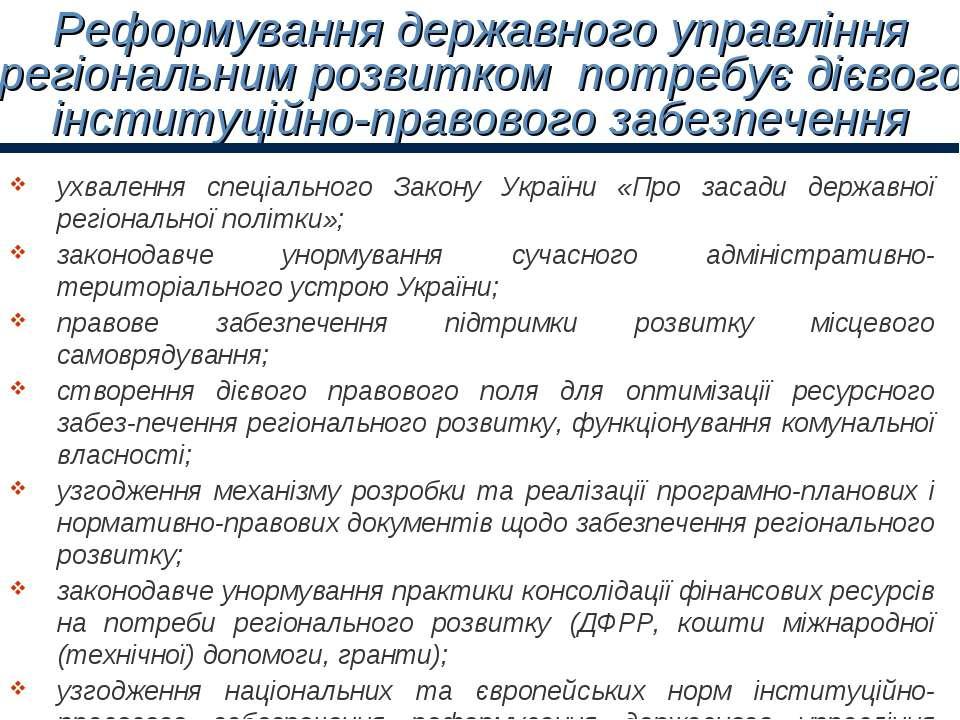 ухвалення спеціального Закону України «Про засади державної регіональної полі...