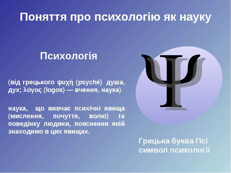 Поняття про психологію як науку Психологія (від грецького ψυχή (psyché) душа...