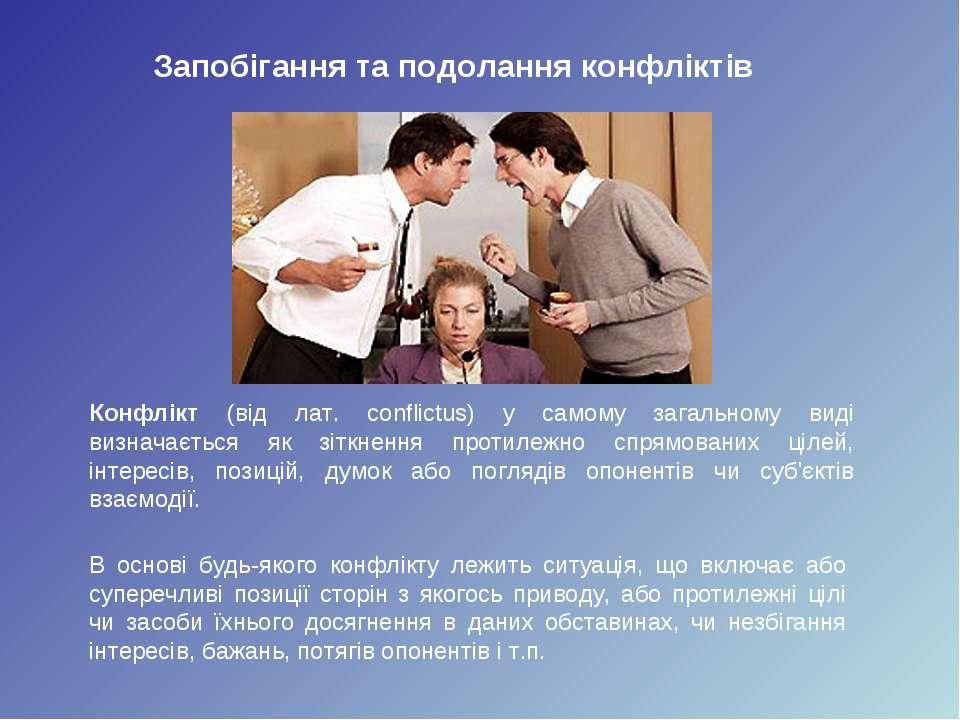 Запобігання та подолання конфліктів Конфлікт (від лат. cоnflictus) у самому з...