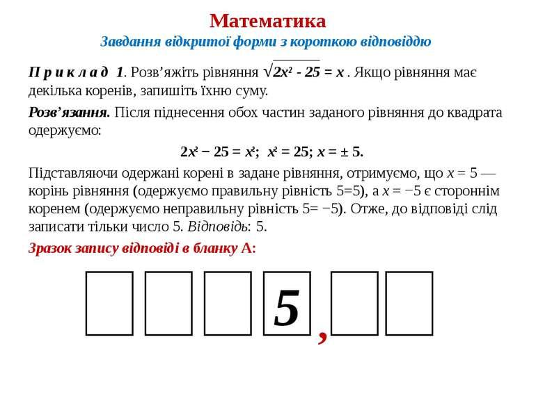 Математика Завдання відкритої форми з короткою відповіддю П р и к л а д 1. Ро...