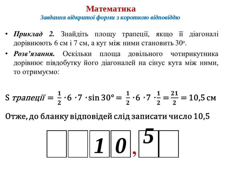 1 0 5 Математика Завдання відкритої форми з короткою відповіддю