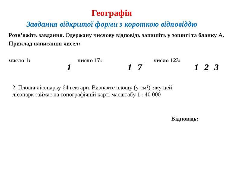 Географія Завдання відкритої форми з короткою відповіддю Розв'яжіть завдання....