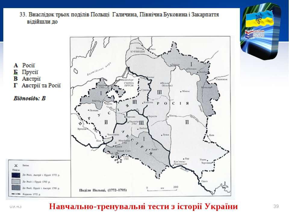 * * Навчально-тренувальні тести з історії України