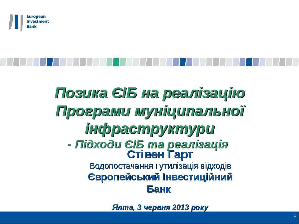 Позика ЄІБ на реалізацію Програми муніципальної інфраструктури - Підходи ЄІБ ...