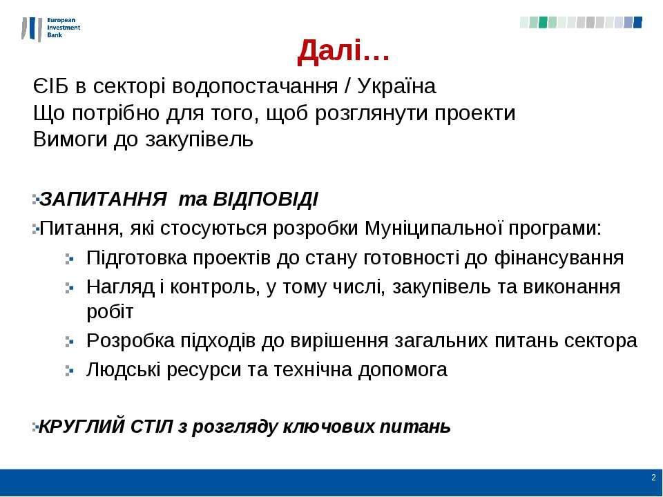Далі… ЄІБ в секторі водопостачання / Україна Що потрібно для того, щоб розгля...