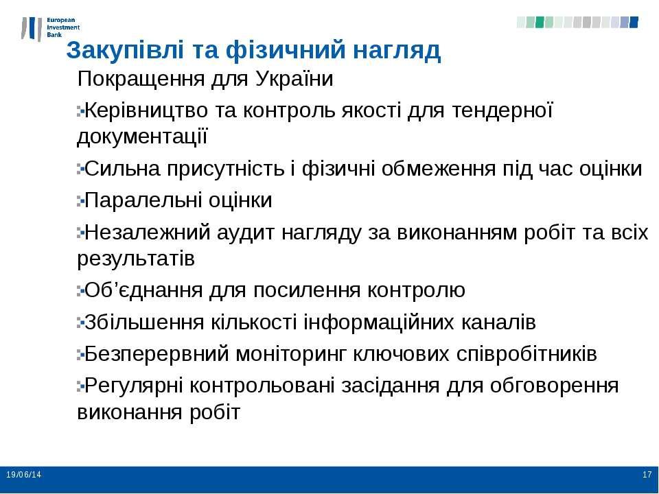 Закупівлі та фізичний нагляд Покращення для України Керівництво та контроль я...