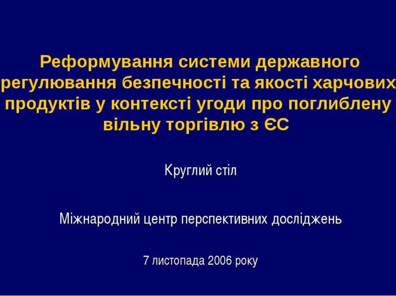 Реформування системи державного регулювання безпечності та якості харчових пр...