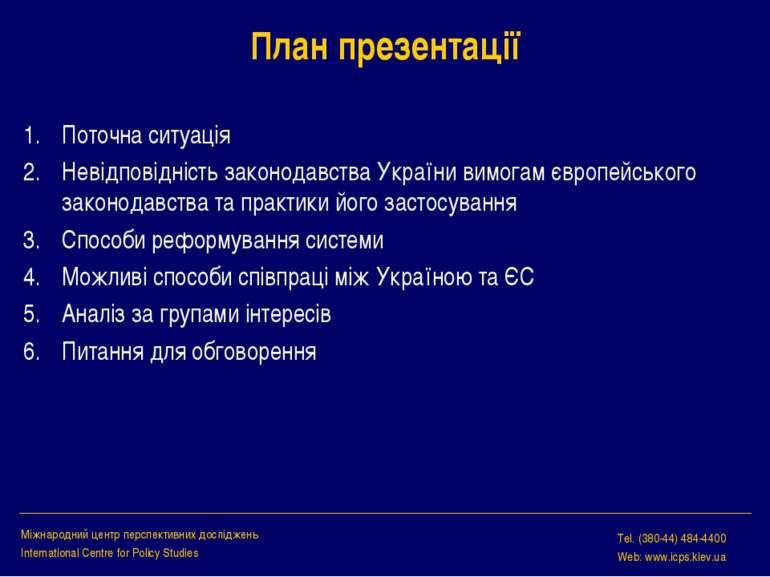 План презентації Поточна ситуація Невідповідність законодавства України вимог...