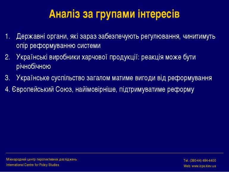 Аналіз за групами інтересів Міжнародний центр перспективних досліджень Intern...