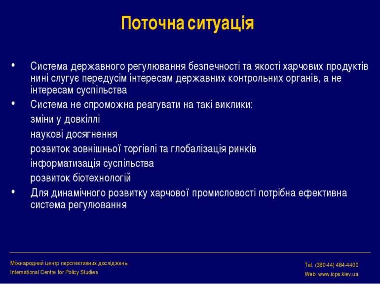 Поточна ситуація Система державного регулювання безпечності та якості харчови...