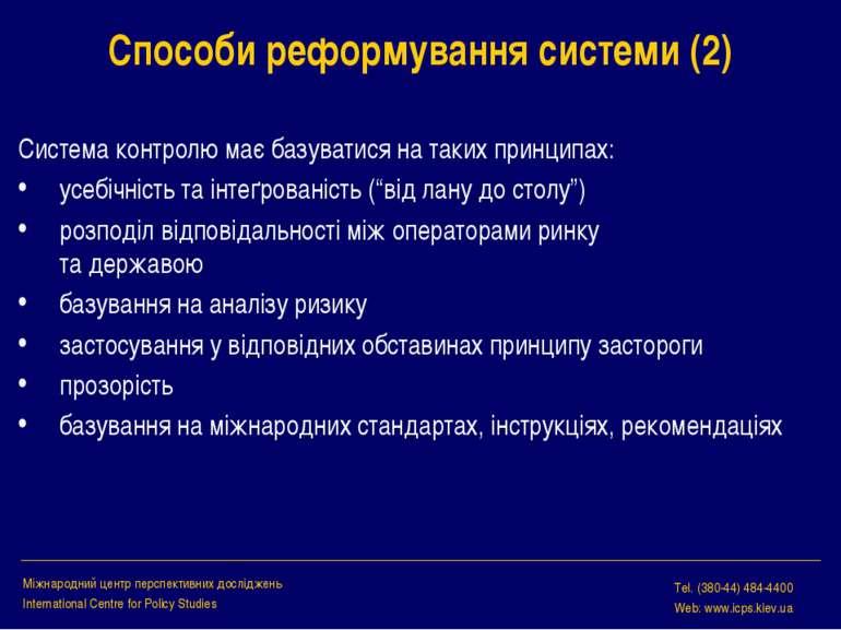 Способи реформування системи (2) Система контролю має базуватися на таких при...