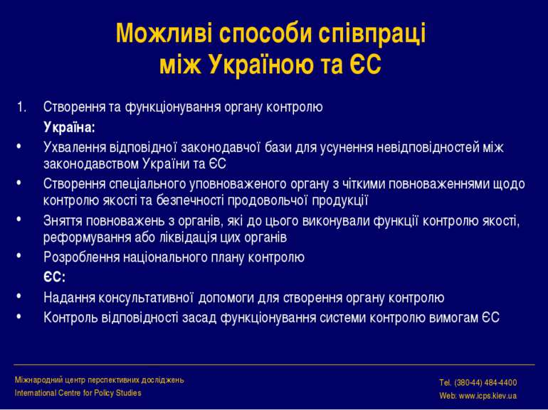 Можливі способи співпраці між Україною та ЄС Створення та функціонування орга...