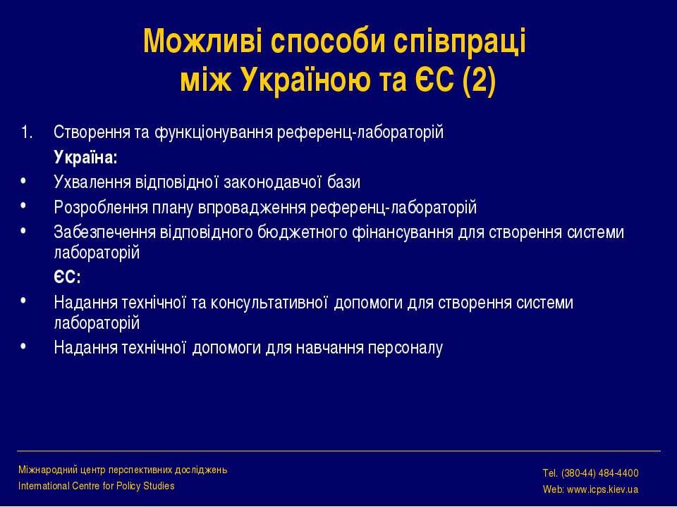 Можливі способи співпраці між Україною та ЄС (2) Створення та функціонування ...