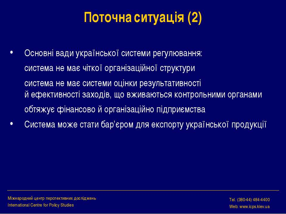 Поточна ситуація (2) Основні вади української системи регулювання: система не...