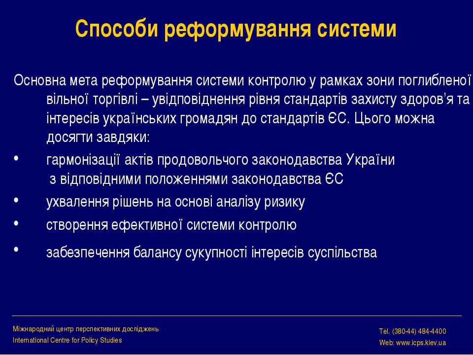 Способи реформування системи Основна мета реформування системи контролю у рам...