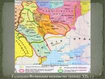 Галицько-Волинське князівство (кінець ХІІст.) *