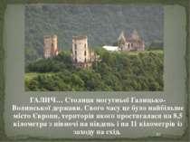 ГАЛИЧ… Столиця могутньої Галицько-Волинської держави. Свого часу це було найб...