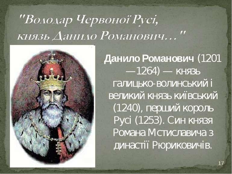 * Данило Романович (1201—1264) — князь галицько-волинський і великий князь ки...