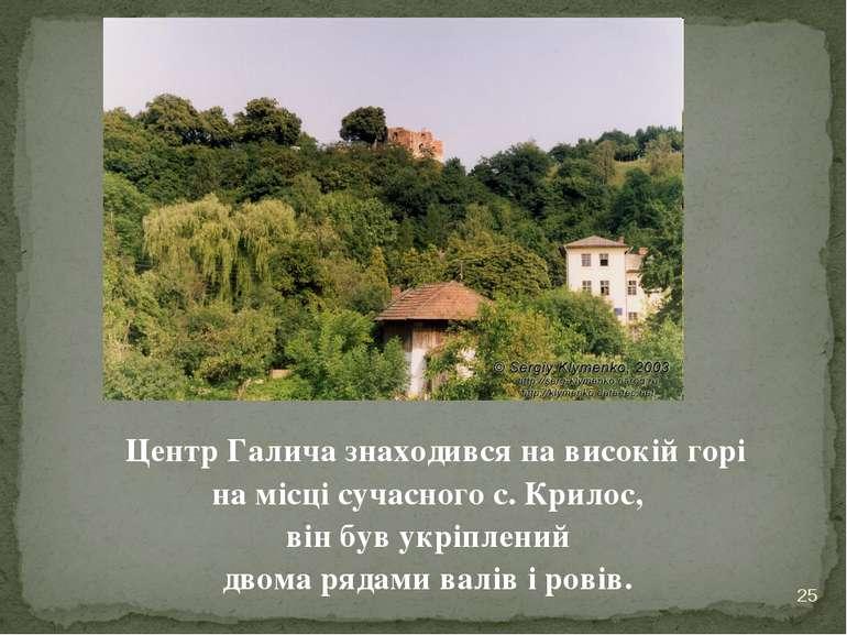 Центр Галича знаходився на високій горі на місці сучасного с. Крилос, він був...