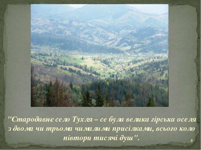 """""""Стародавнє село Тухля – се була велика гірська оселя з двома чи трьома чимал..."""