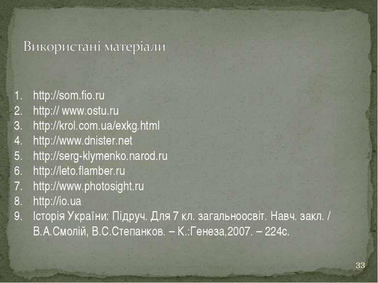 * http://som.fio.ru http:// www.ostu.ru http://krol.com.ua/exkg.html http://w...