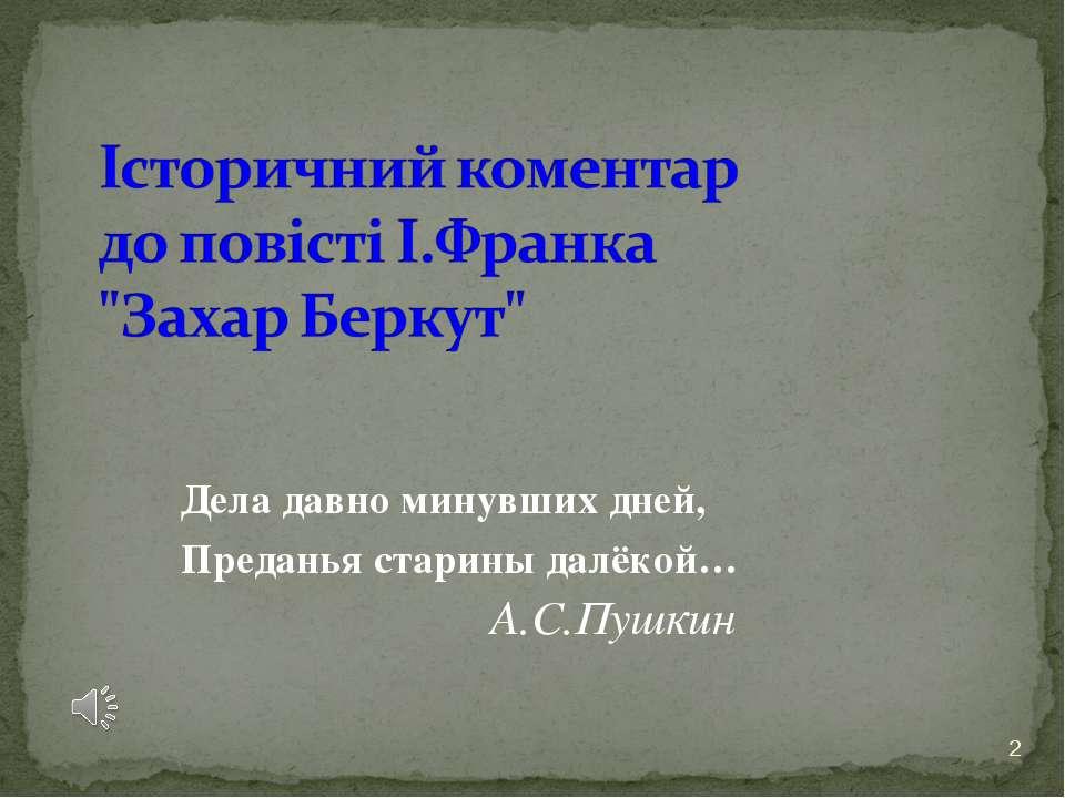 Дела давно минувших дней, Преданья старины далёкой… А.С.Пушкин *