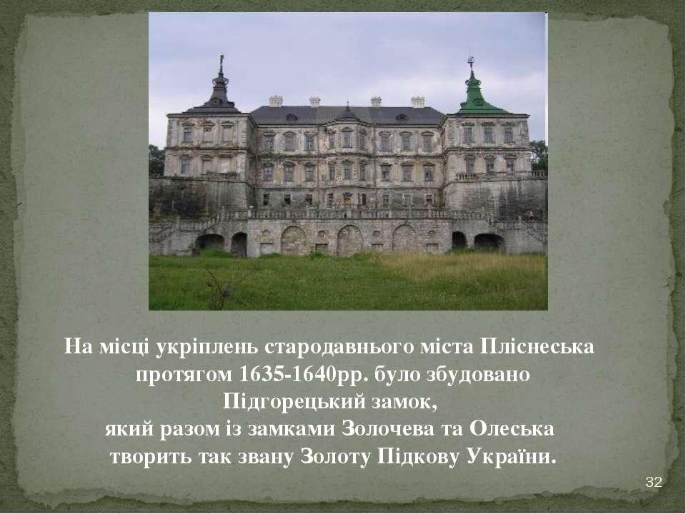* На місці укріплень стародавнього міста Пліснеська протягом 1635-1640рр. бул...